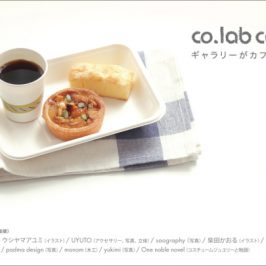「co.lab cafe展」に参加します。
