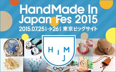 HandMade In Japan Fes 2015 出店!