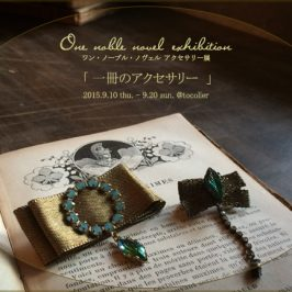 One noble novel「一冊のアクセサリー」展のお知らせ