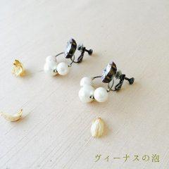 ヴィーナスの泡 / ネックセル&耳飾り