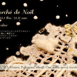 """クリスマスフェア""""Marché de Noël""""@tocolierに参加します。"""