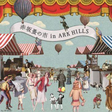 5/28(日)赤坂蚤の市 in ARK HILLSに出展します。