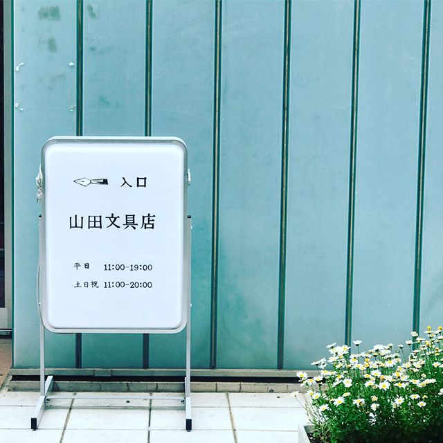 三鷹にある「山田文具店」さんにおじゃましてきました。