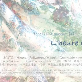 "tocolierサマーフェア"" L'heure d'été "" -夏時間- に参加します。(5/25木~)"