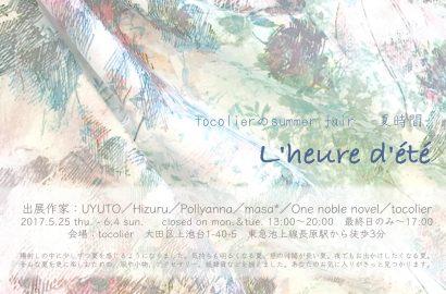 "tocolierサマーフェア"" L'heure d'été "" -夏時間- に参加します。(5/25木~)"