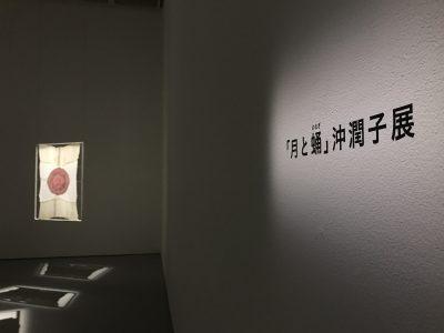 「月と蛹」沖潤子展(第11回 shiseido art egg)