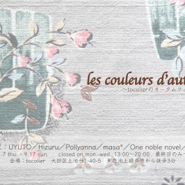"""les couleurs d'automne 〜tocolierのオータムフェア """" 秋の色""""に出展します。"""