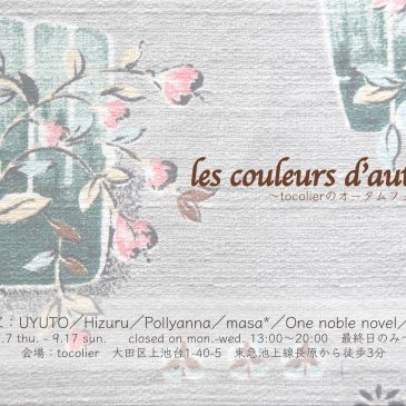 "les couleurs d'automne 〜tocolierのオータムフェア "" 秋の色""に出展します。"