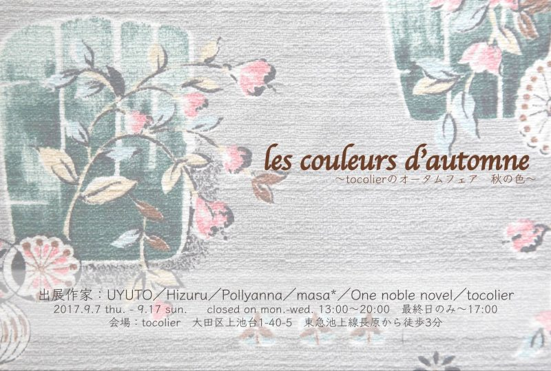 """les couleurs d'automne 〜tocolierのオータムフェア """" 秋の色"""""""