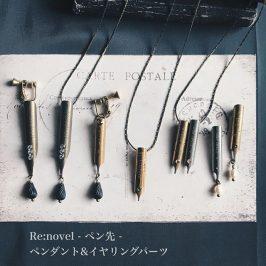 《新作のお知らせ》Re:novelペン先シリーズ1周年記念