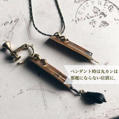 Re:novelシリーズ ペン先のペンダントorイヤリング