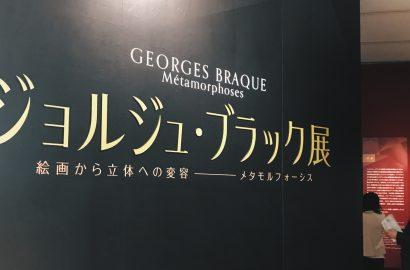 「ジョルジュ・ブラック展」展開し繋がれて行く芸術の魅力。