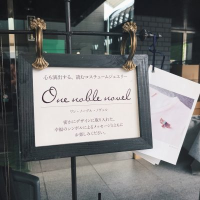 One noble novel 赤坂蚤の市