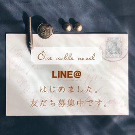 One noble novelのLINE@をはじめました!お友だち募集中です